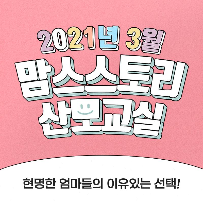2021-03-30